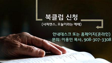 2021년 05월 16일 1부 예배.jpg