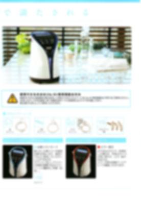 水素ガスパンフ2-3.jpg