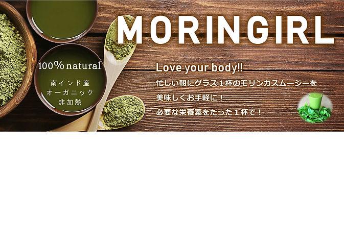 MORINGIRL.JPG