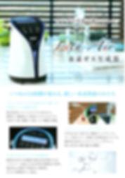 水素ガスパンフ1.jpg