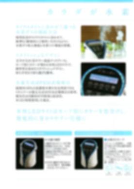 水素ガスパンフ2-2.jpg