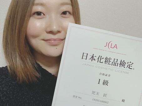 化粧品検定1級合格しました(^_^)