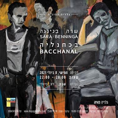 Bacchanal invitation