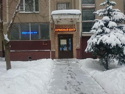 сервисный центр в перово.JPG