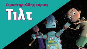 «O Μυστηριώδης κύριος Τιλτ» στο Νέο Ψηφιακό Πλανητάριο!