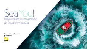 SeaYou!Διαγωνισμός Φωτογραφίας από το Ίδρυμα Ευγενίδου