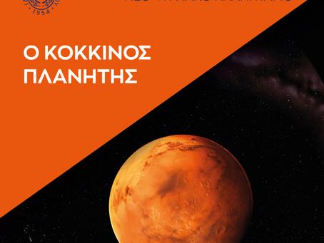 Ο Κόκκινος Πλανήτης στο Νέο Ψηφιακό Πλανητάριο του Ιδρύματος Ευγενίδου