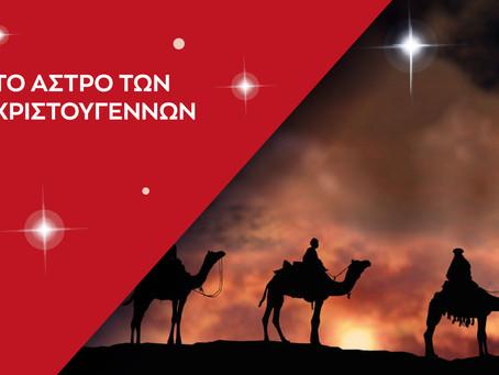 Xριστούγεννα για μικρούς και μεγάλους  στο Ίδρυμα Ευγενίδου