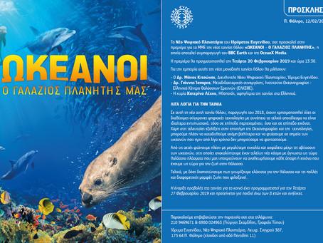 """""""Ωκεανοί: Ο Γαλάζιος Πλανήτης μας"""" στο Ίδρυμα Ευγενίδου"""