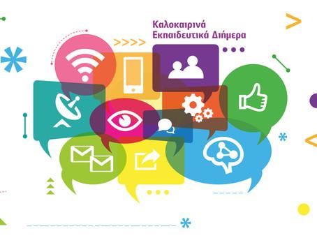 «Ο μαγικός κόσμος της Επικοινωνίας» στο Κέντρο Επιστήμης και Τεχνολογίας του Ιδρύματος Ευγενίδου