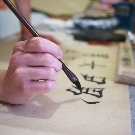 Becoming Calligraphy Masters