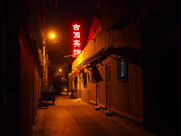 01. Beijing, China - Hutongs.JPG