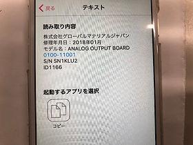 QRコード読み取りイメージ