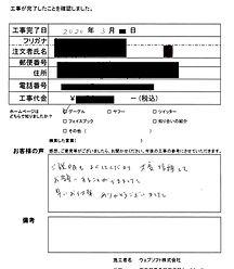 東京都江戸川区 M.S様