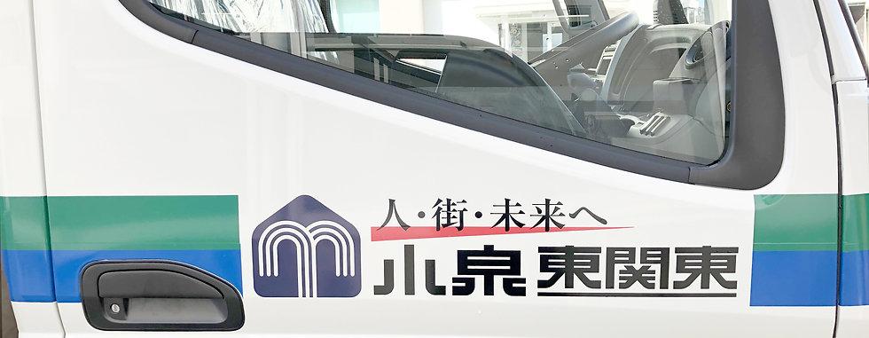 人・街・未来へ小泉東関東
