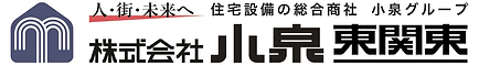 人・街・未来へ 住宅設備の総合商社 小泉グループ 株式会社小泉東関東