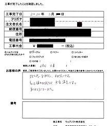 神奈川県厚木市 Y.I様