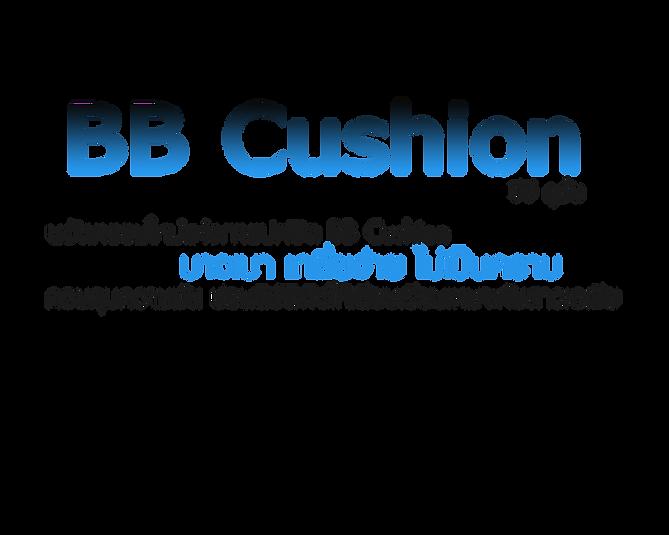 ผลิตคูชั่น ลิป BB CC Cream ราคาโรงงาน ลาดพร้าว