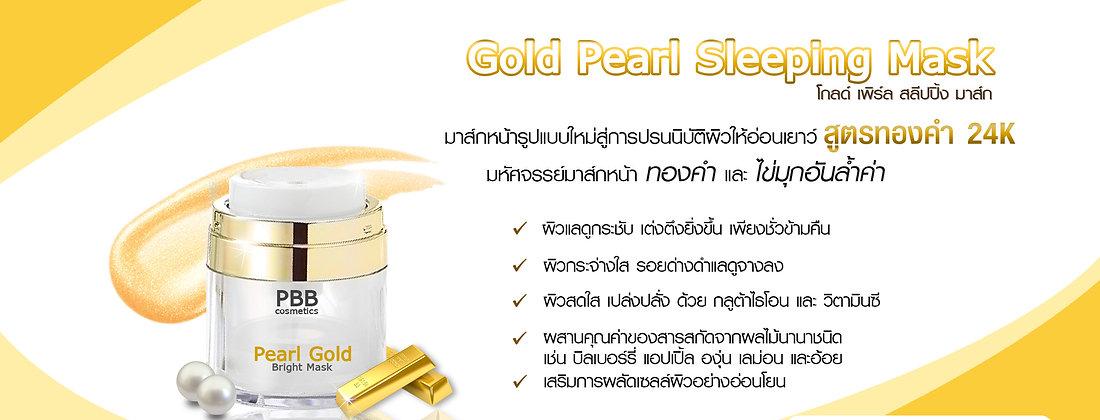 Sleeping mask ทองคำ พีบีบี คอสเมติกส์