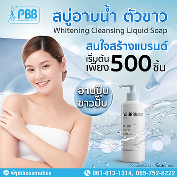 สบู่อาบน้ำตัวขาว อาบปุ๊บ ขาวปั๊บ พีบีบี คอสเมติกส์ PBB Cosmetics