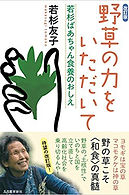 wakasugi_yaso.jpg
