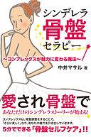 シンデレラ骨盤セラピーカバー広告用.jpg