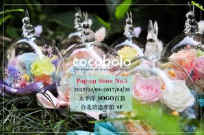 cocobolo No.3 品牌快閃店 @太平洋SOGO百貨忠孝館