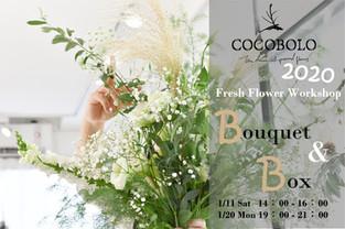 COCOBOLO 2020 鮮花系列課程