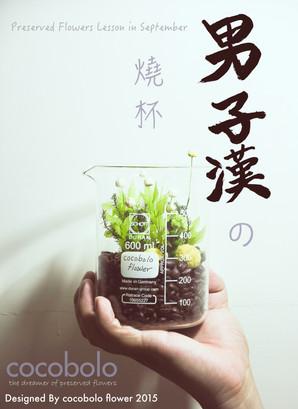 男子漢の燒杯─ PRESERVED FLOWERS LESSON IN SEPTEMBER