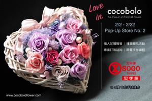 Love in cocobolo flower ❤️ 2017情人節台北溫馨相見