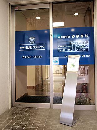 正面玄関web.jpg
