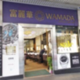 wamada.jpg