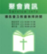 2019聚會資訊(311x353).jpg