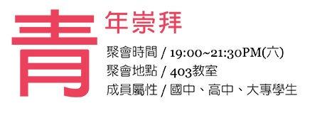 青年崇拜(453x159).jpg