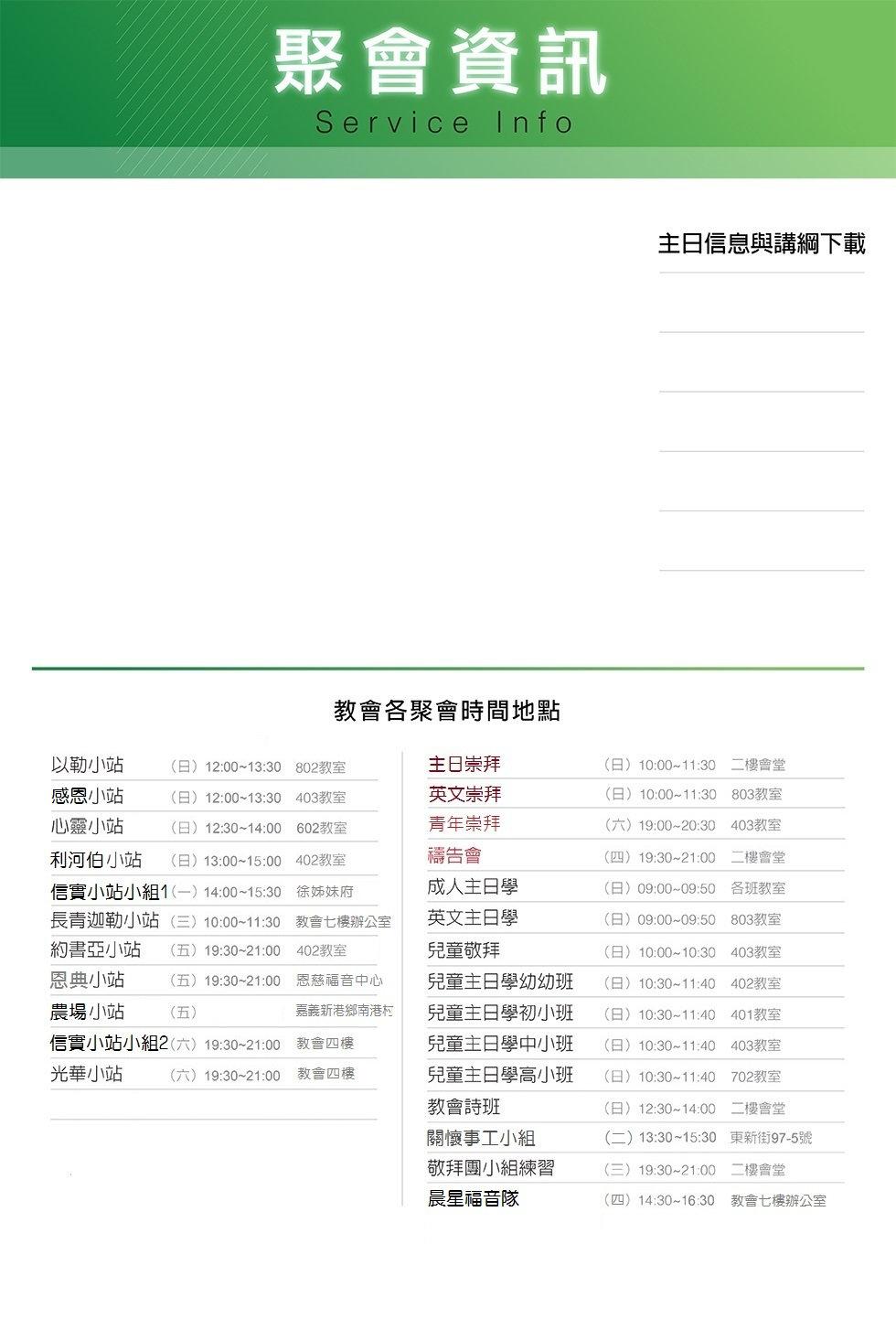 2021聚會資訊(980x1442空).jpg