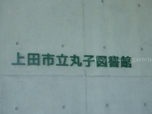 上田市立丸子図書館