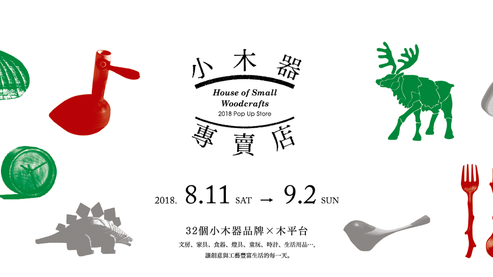 2018 小木器專賣店 2018 House of Small Woodcrafts