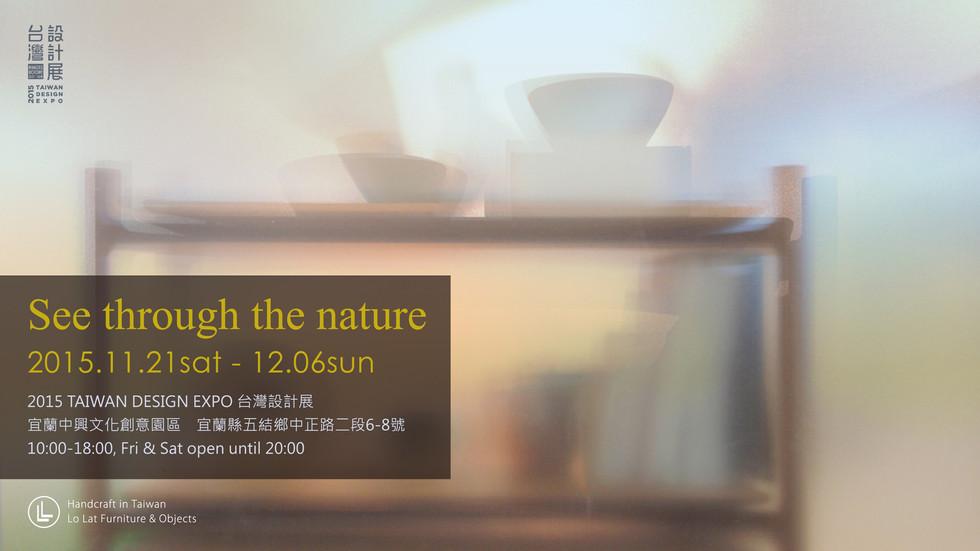 2015 Taiwan Design Expo 臺灣設計展