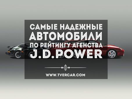 Самые надежные автомобили