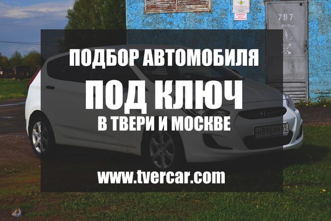 Подбор авто в Твери
