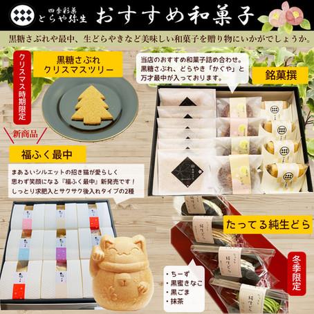 今月のおすすめ和菓子