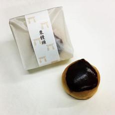 特別な栗饅頭.jpg