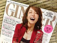 女性誌『GINJER』 2013年11月 大人女子のメンタルデトックス術