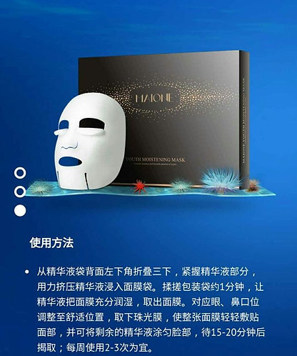 Maione Youth Moistening Mask