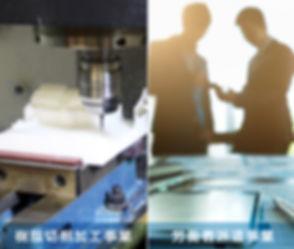 樹脂切削加工事業、労働者派遣事業