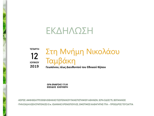 Εκδήλωση στη μνήμη του Νικόλαου Ταμβάκη