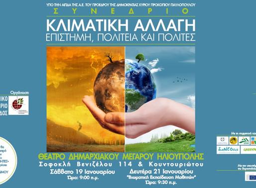 Συνέδριο «Κλιματική Αλλαγή, Επιστήμη, Πολιτεία και Πολίτες»