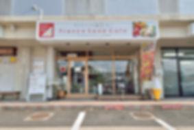フレスコサンドカフェ 八本松店