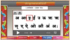 Sanskrit VarnMala.jpg