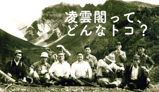 ryoun_history_banner.jpg